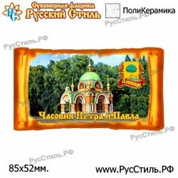 "Тарелка 100 ""Новосибирск_16"""