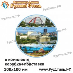 "Тарелка 100 ""Новосибирск_17"""