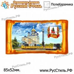 """Тарелка 125 """"Ангарск_01"""""""