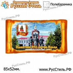 """Тарелка 125 """"Ангарск_02"""""""
