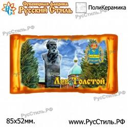 """Тарелка 125 """"Ангарск_04"""""""