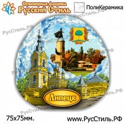 """Тарелка 125 """"Ангарск_06"""""""