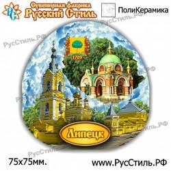 "Тарелка 125 ""Новосибирск_02"""