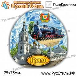 "Тарелка 125 ""Новосибирск_04"""