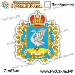 "Тарелка 125 ""Новосибирск_07"""