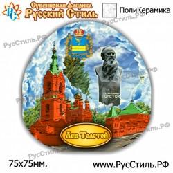 "Тарелка 125 ""Новосибирск_09"""