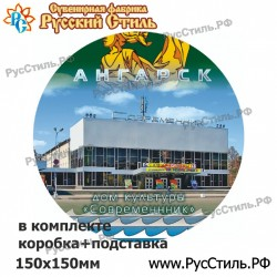 """Тарелка 150 """"Ангарск_03"""""""