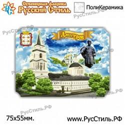 """Тарелка 150 """"Ангарск_04"""""""