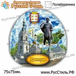 """Тарелка 150 """"Ангарск_05"""""""