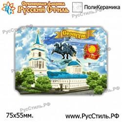 """Тарелка 180 """"Ангарск_01"""""""