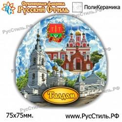 """Тарелка 180 """"Ангарск_06"""""""