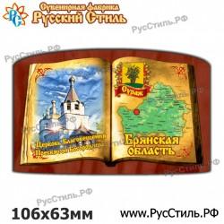 """Магнит """"Новозыбков Акрил_04"""""""