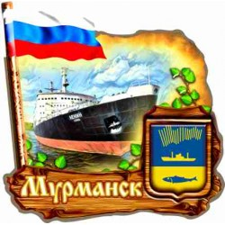 """Магнит """"Мурманск 2-х ур._03"""""""