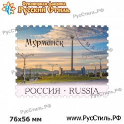 "Магнит ""Мурманск Марка_02"""