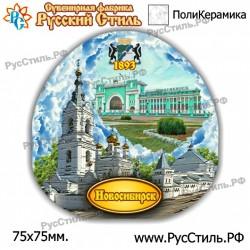 "Магнит ""Мурманск Тарелка керамика 75_03"""