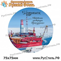 "Магнит ""Мурманск Тарелка керамика 75_13"""