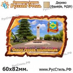 """Тарелка 100 """"Мурманск_07"""""""