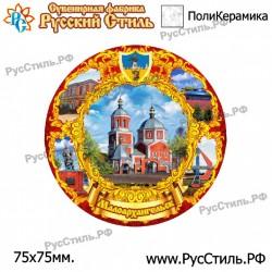 """Тарелка 100 """"Мурманск_11"""""""