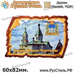 """Тарелка 100 """"Мурманск_18"""""""