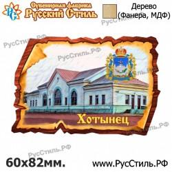 """Тарелка 100 """"Мурманск_19"""""""