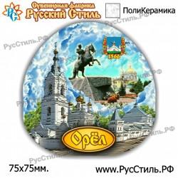 """Тарелка 125 """"Мурманск_01"""""""