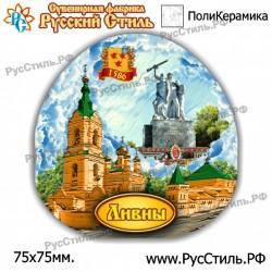 """Тарелка 125 """"Мурманск_05"""""""