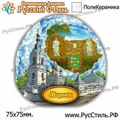 """Тарелка 125 """"Мурманск_08"""""""