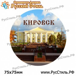 "Магнит ""Кировск Тарелка керамика 75_07"""
