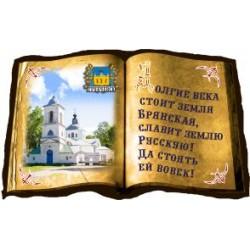 """Магнит """"Щигры Указатель_01"""""""