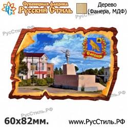 "Тарелка 100 ""Кировск_01"""
