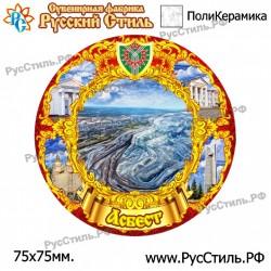 """Магнит """"Курган Полистоун объемный_02"""""""