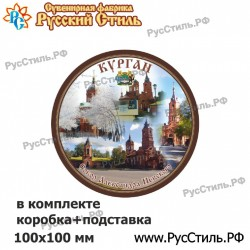 """Тарелка 100 """"Курган_01"""""""
