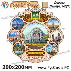 """Тарелка 125 """"Курган_04"""""""
