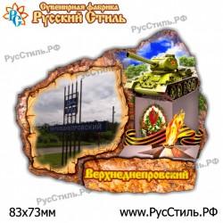 """Тарелка 150 """"Курган_02"""""""