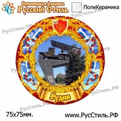 """Тарелка 180 """"Курган_05"""""""