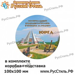 """Тарелка 100 """"Юрга_05"""""""