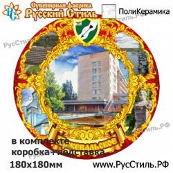 """Магнит """"Челябинск Тарелка керамика 75_05"""""""