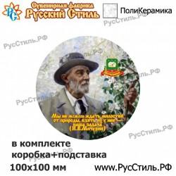 """Тарелка 150 """"Челябинск_02"""""""