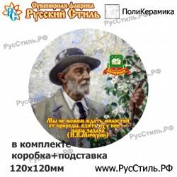 """Тарелка 150 """"Челябинск_03"""""""