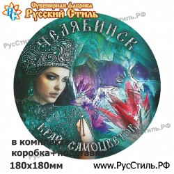 """Тарелка 180 """"Челябинск_01"""""""