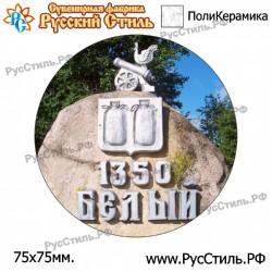 """Тарелка 180 """"Челябинск_04"""""""