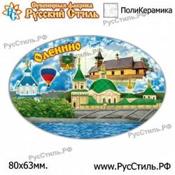 """Магнит """"Тюмень Полистоун объемный_01"""""""