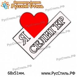 """Магнит """"Тюмень Полистоун объемный_02"""""""