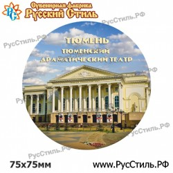 "Магнит ""Тюмень Тарелка керамика 75_01"""