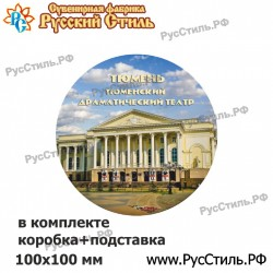 "Тарелка 100 ""Тюмень_01"""