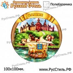"Тарелка 100 ""Тюмень_02"""