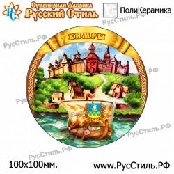 "Тарелка 100 ""Тюмень_03"""