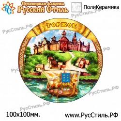 "Тарелка 100 ""Тюмень_05"""