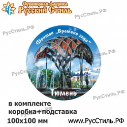 "Тарелка 100 ""Тюмень_07"""