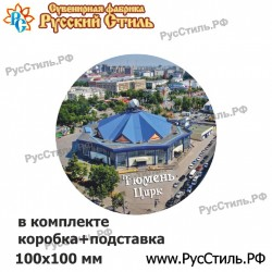 "Тарелка 100 ""Тюмень_10"""